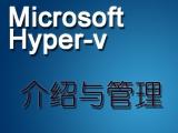 微软Microsoft Hyper-v介绍与管理视频教程
