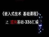 《嵌入式技术 基础课程》之逆向-X86汇编视频教程