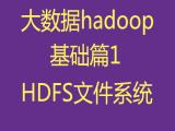 大数据hadoop基础篇1-HDFS文件系统视频教程