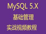 MySQL 5.6基础管理视频课程