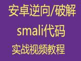 安卓逆向之Smali代码视频课程