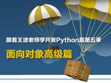 跟着王进老师学开发Python篇第五季:面向对象高级篇视频教程
