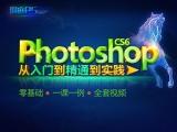 PhotoShop从入门到精通到实践视频教程