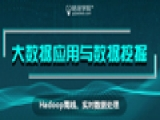 Hadoop核心技术视频教程
