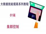 大数据提高教程-ClusterShell乐众彩票app下载