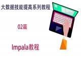 大数据提高系列教程-Impala教程