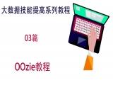 大数据提高系列教程-Oozie教程