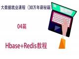 2018年大数据系列教程-Hbase+Redis教程