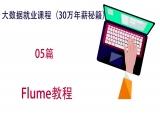 2018年大数据系列课程-Flume教程