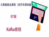 2018年大数据系列课程-Kafka教程