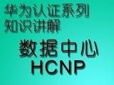 华为认证数据中心HCNP视频教程