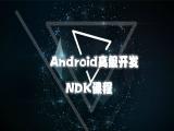Android高级开发之NDK课程视频教程