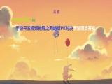 吕鑫(cocos2dx)手游开发视频教程之网络版PK对决手游项目开发