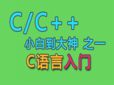 C语言入门视频教程