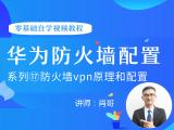 华为防火墙配置零基础自学视频教程系列⑰防火墙 vpn原理和配置(肖哥)