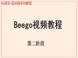第二阶段:Beego乐众彩票app下载教程