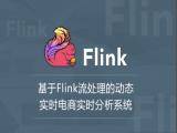 基于Flink流处理的动态实时电商实时分析系统视频教程