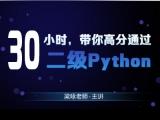 2019年9月全国计算机二级Python程序设计考试视频教程
