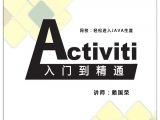 Activiti入门到精通(项目实战)视频教程