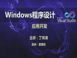 Windows程序设计应用开发视频教程
