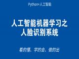 人工智能机器学习之 人脸识别系统(Python)乐众彩票app下载