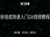 徐培成Github&Git入门乐众彩票app下载教程