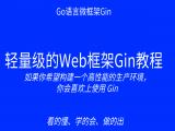 第三阶段:轻量级的Web框架Gin教程