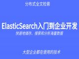 第四阶段:Elasticsearch乐众彩票app下载