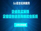 第五阶段:企业级多语言舆情爬虫系统乐众彩票app下载