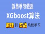 机器学习XGboost算法_原理+实战视频教程