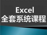 Excel全套系统课程入门到精通系列视频教程