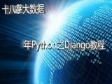 Python之Django教程
