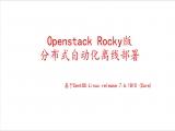 Openstack Rocky版分布式自动化离线部署视频教程