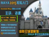 MAYA经典多边形城堡案例视频教程