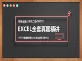 【全国计算机二级Office】EXCEL真题全程精讲视频教程
