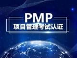 2019一次通过PMP视频教程