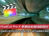 新手零基础入门 FinalCut X 苹果后期剪辑乐众彩票app下载