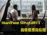 SharePoint Server 从入门到精通视频课程