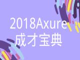 2018Axure成才宝典视频教程