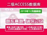 最全面2019年12月专用计算机《二级ACCESS数据库》全程培训/包过视频教程