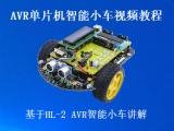 AVR单片机智能小车视频教程 基于HL-2 AVR智能小车讲解