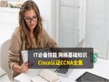 IT必备技能Cisco认证CCNA全集视频教程