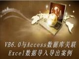 VB6.0与Access数据库增删改查功能/VB6.0与Excel数据导入导出视频教程