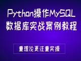 Python操作MySQL实战教程