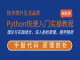 Python快速入门实操教程
