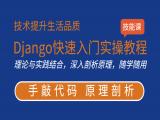 Django快速入门实操教程