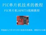 PIC单片机16F877A视频教程 十天学会PIC单片机编程