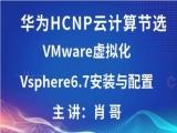 Vmware vsphere6.7安装和部署 基础视频教程[肖哥]