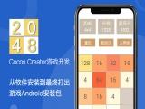 CocosCreator 游戏开发2048视频教程
