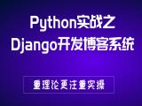 Python实战之Django开发博客系统视频教程